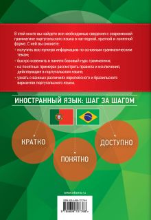 Обложка сзади Португальская грамматика в таблицах и схемах А.А. Петрова