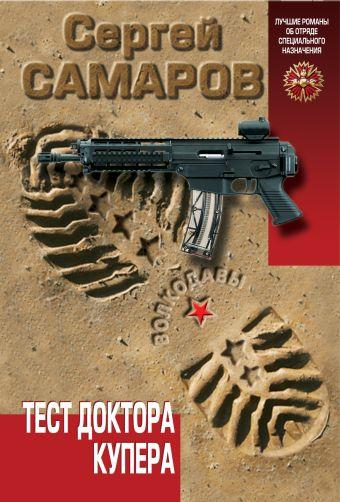 Тест доктора Купера Самаров С.В.