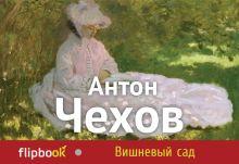 Вишневый сад обложка книги