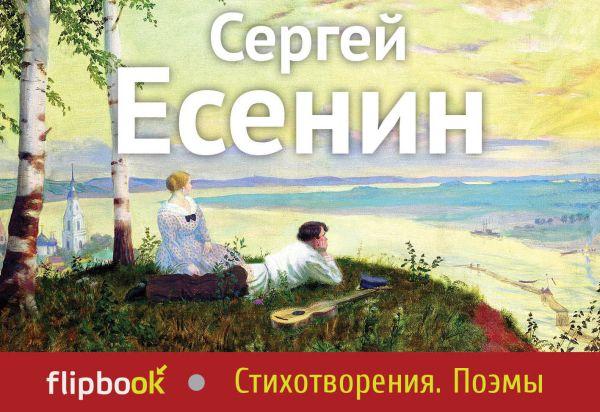 Стихотворения. Поэмы Есенин С.А.