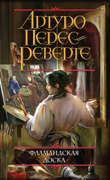 Перес-Реверте А. - Фламандская доска обложка книги