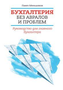 Меньшиков П. - Бухгалтерия без авралов и проблем. Руководство для главного бухгалтера обложка книги