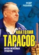 Анатолий Тарасов. Битва железных тренеров обложка книги