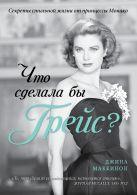 Что сделала бы Грейс? Секреты стильной жизни от принцессы Монако (KRASOTA. Иконы стиля)