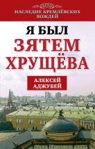 Аджубей А.И. - Я был зятем Хрущева' обложка книги