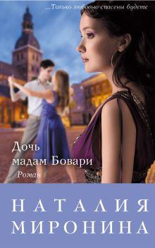 Миронина Н. - Дочь мадам Бовари обложка книги