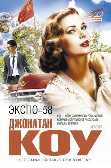 Экспо-58 обложка книги