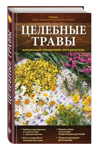 Целебные травы. Карманный справочник-определитель Ильина Т.А.