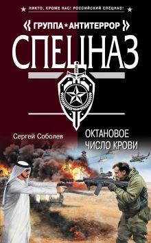 Соболев С.В. - Октановое число крови обложка книги