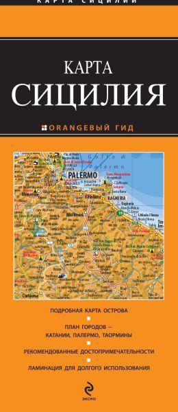 Сицилия 2 изд