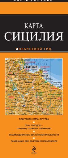 - Сицилия 2 изд обложка книги