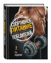 Клейнер С. - Спортивное питание победителей. 4-е изд. обложка книги