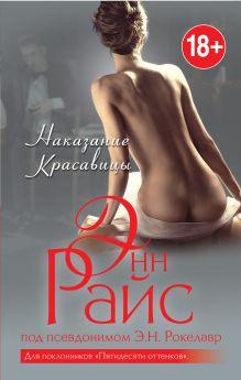 Наказание Красавицы обложка книги