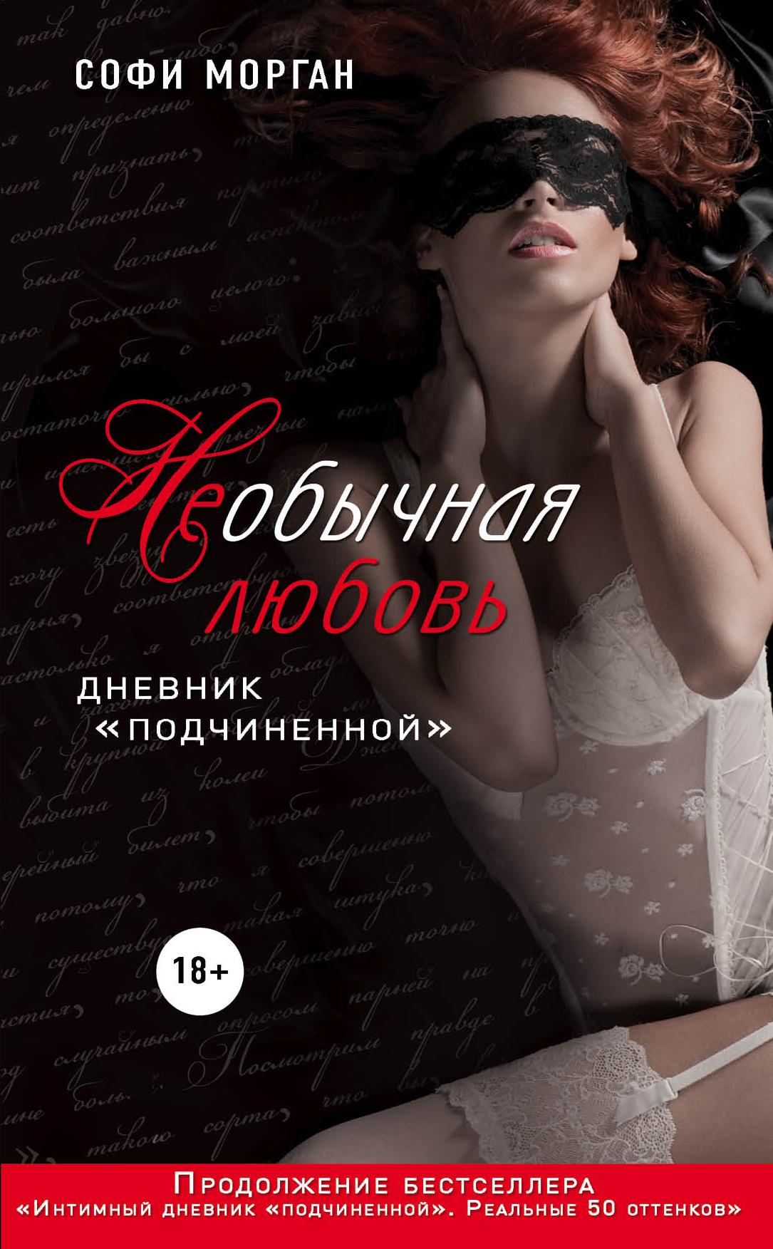 seksualniy-dnevnik