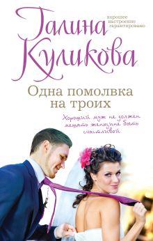 Куликова Г.М. - Одна помолвка на троих обложка книги