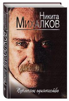 Михалков Н.С. - Публичное одиночество обложка книги