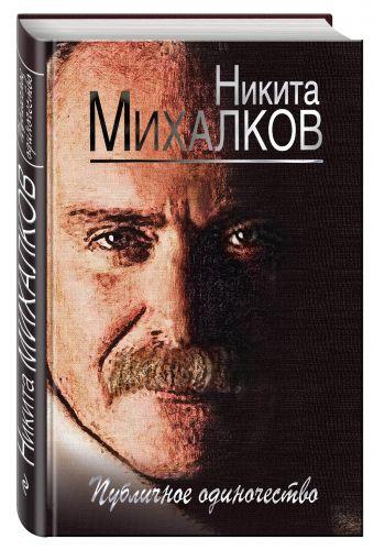 Публичное одиночество Михалков Н.С.