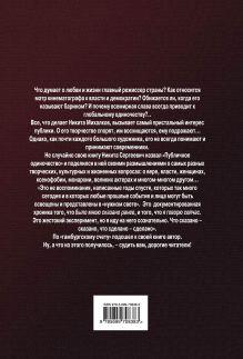 Обложка сзади Публичное одиночество Никита Михалков