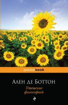 Боттон А. де - Утешение философией' обложка книги