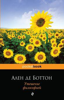 Боттон А. де - Утешение философией обложка книги
