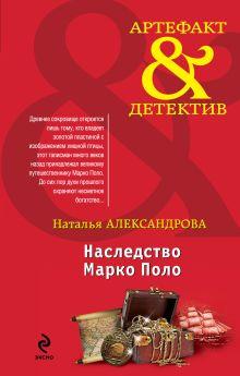 Александрова Н.Н. - Наследство Марко Поло обложка книги