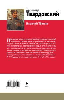 Обложка сзади Василий Теркин Александр Твардовский