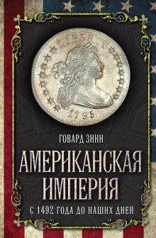 Зинн Г. - Американская империя. С 1492 года до наших дней обложка книги