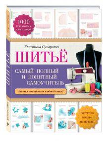 Сухаревич К. - Шитье: самый полный и понятный самоучитель обложка книги