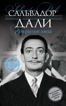 Дали С. - Сокрытые лица обложка книги