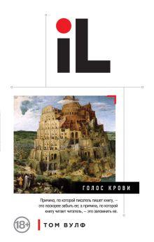 Вулф Т. - Голос крови обложка книги