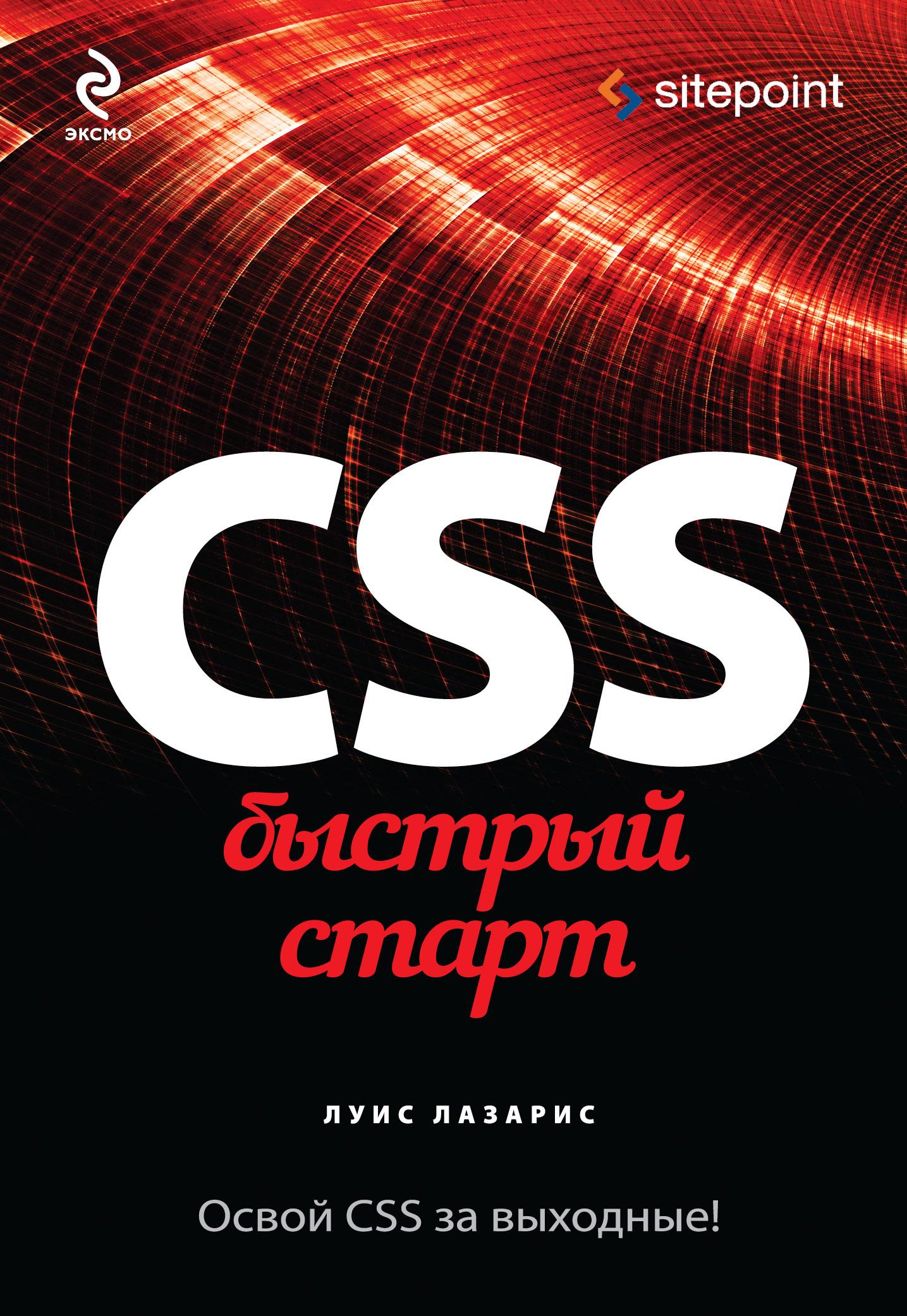 CSS. Быстрый старт ( Лазарис Л.  )