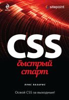 Лазарис Л. - CSS. Быстрый старт' обложка книги