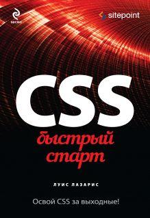 Лазарис Л. - CSS. Быстрый старт обложка книги