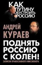 Кураев А.В. - Поднять Россию с колен! Записки православного миссионера' обложка книги