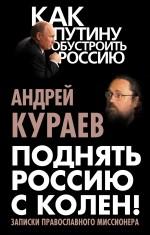 Кураев А.В. - Поднять Россию с колен! Записки православного миссионера обложка книги