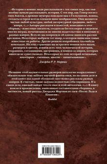 Обложка сзади Воины Робин Хобб, Тэд Уильямс, Джеймс Роллинс, Дэвид Вебер, Джордж Р.Р. Мартин
