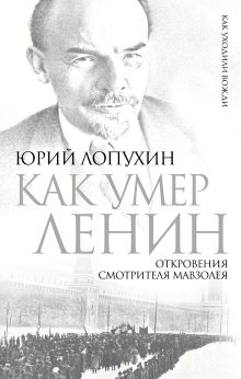 Как умер Ленин. Откровения смотрителя Мавзолея обложка книги