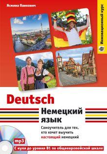 Немецкий язык. Самоучитель для тех, кто хочет выучить настоящий немецкий (+компакт-диск MP3)