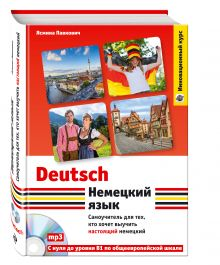 Павкович Я. - Немецкий язык. Самоучитель для тех, кто хочет выучить настоящий немецкий (+CD) обложка книги