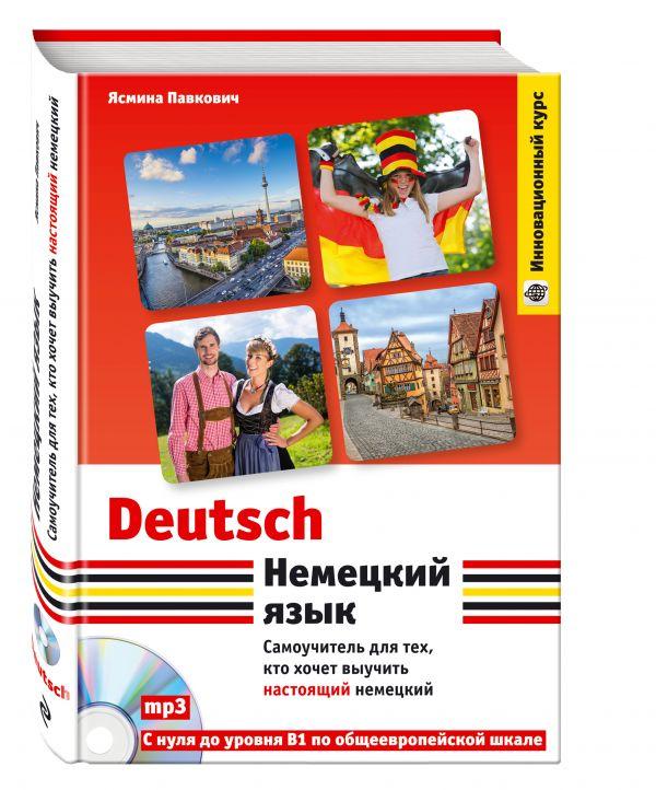 Немецкий язык. Самоучитель для тех, кто хочет выучить настоящий немецкий (+CD) Павкович Я.