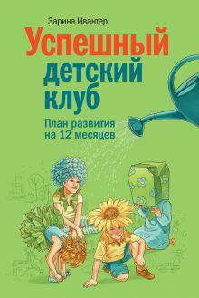 Ивантер З. - Успешный детский клуб. План развития на 12 месяцев обложка книги
