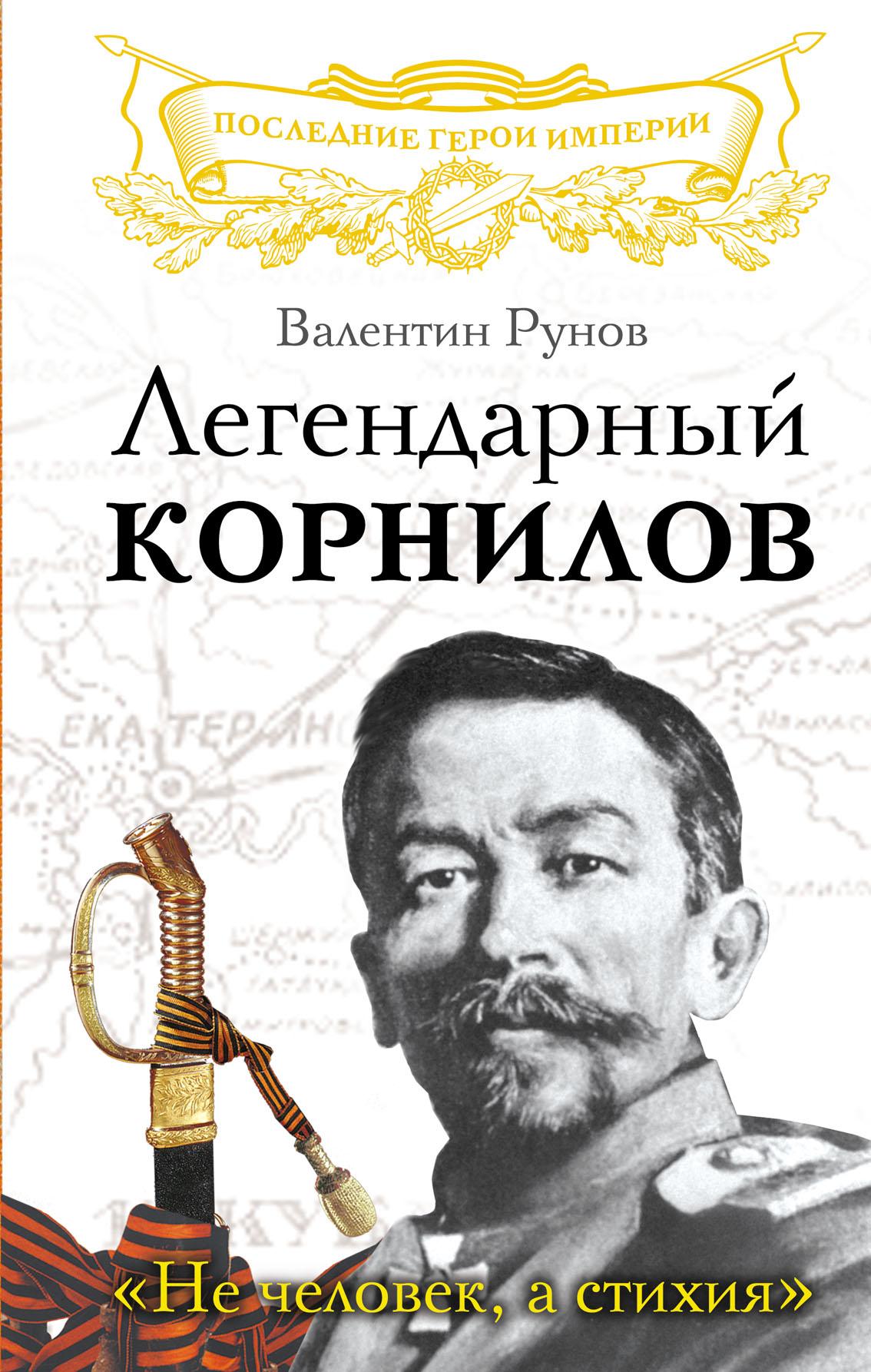 Легендарный Корнилов. «Не человек, а стихия» ( Рунов В.А.  )