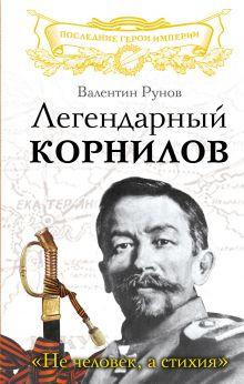 Рунов В.А. - Легендарный Корнилов. «Не человек, а стихия» обложка книги