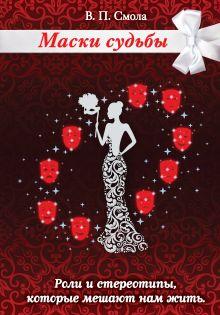 Смола В.П. - Маски судьбы: Роли и стереотипы, которые мешают нам жить обложка книги