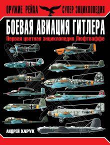 Обложка Боевая авиация Гитлера. Первая цветная энциклопедия Люфтваффе Андрей Харук
