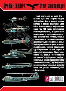 Обложка сзади Боевая авиация Гитлера. Первая цветная энциклопедия Люфтваффе Андрей Харук