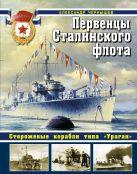 Чернышев А.А. - Первенцы Сталинского флота. Сторожевые корабли типа «Ураган»' обложка книги