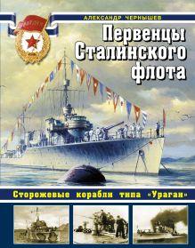 Первенцы Сталинского флота. Сторожевые корабли типа «Ураган» обложка книги