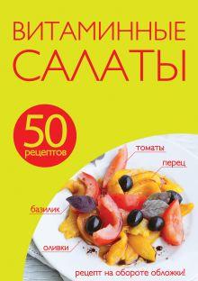 - 50 рецептов. Витаминные салаты обложка книги