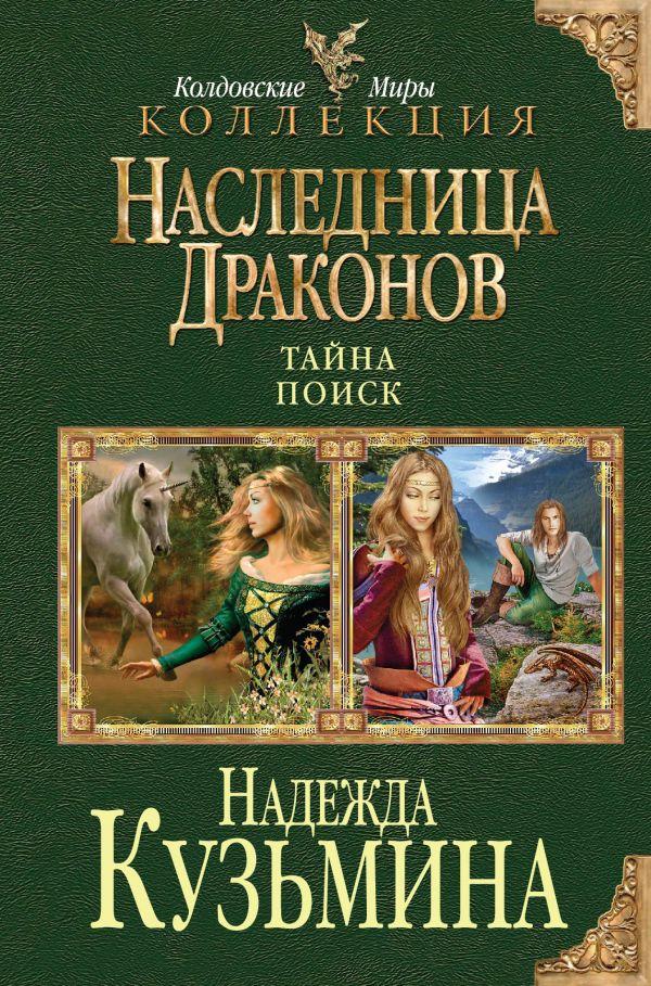 Наследница драконов: Тайна. Поиск Кузьмина Н.М.
